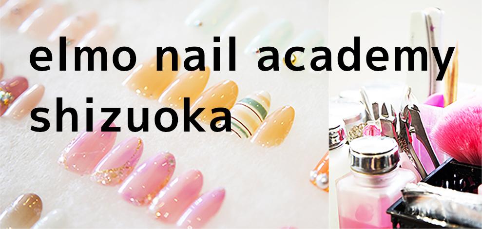elmo nail academy shizuoka